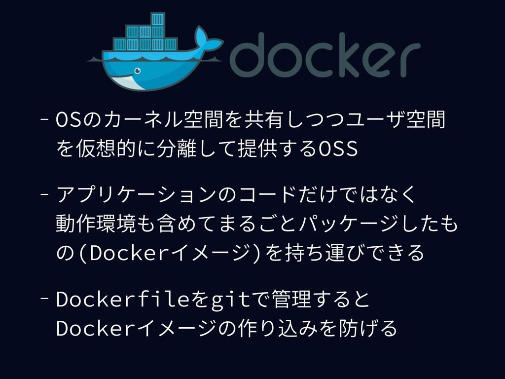 - OSのカーネル空間を共有しつつユーザ空間 を仮想的に分離して提供するOSS - アプリケー...