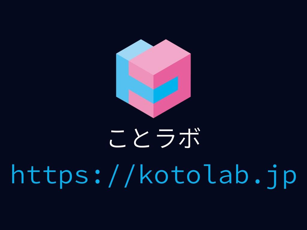 https://kotolab.jp ことラボ