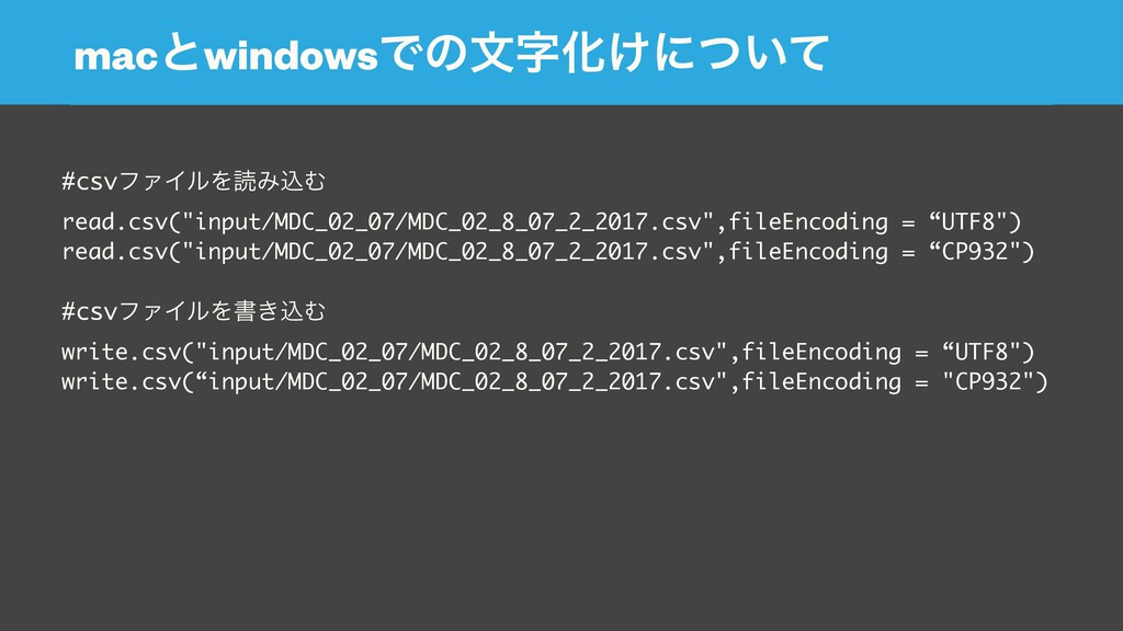 "14 #csvϑΝΠϧΛಡΈࠐΉ read.csv(""input/MDC_02_07/MDC_..."