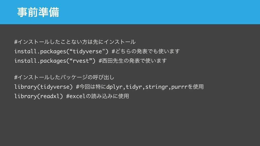 લ४උ 18 #Πϯετʔϧͨ͜͠ͱͳ͍ํઌʹΠϯετʔϧ install.package...