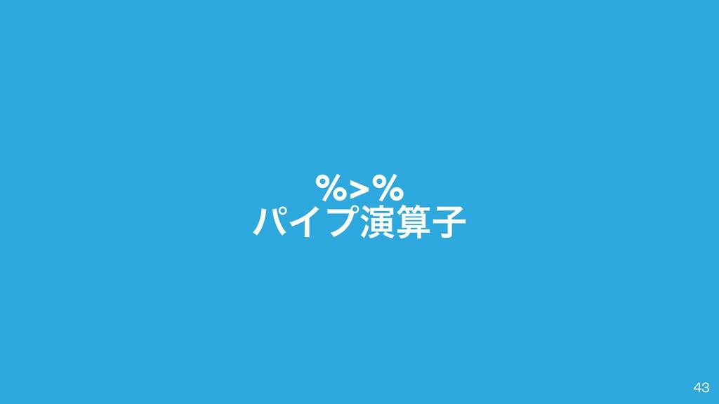 %>%   ύΠϓԋࢠ 43
