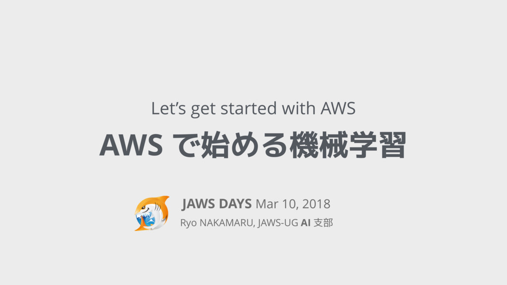 Let's get started with AWS AWS で始める機械学習 JAWS DA...