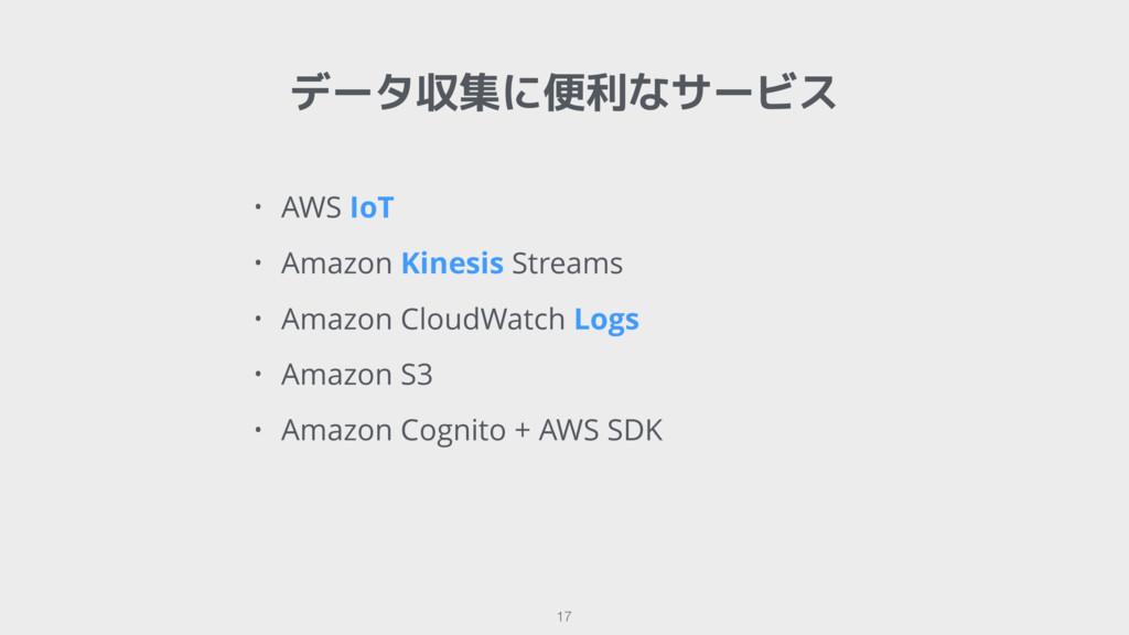 データ収集に便利なサービス 17 • AWS IoT • Amazon Kinesis Str...