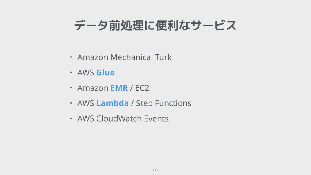 データ前処理に便利なサービス 20 • Amazon Mechanical Turk • AW...