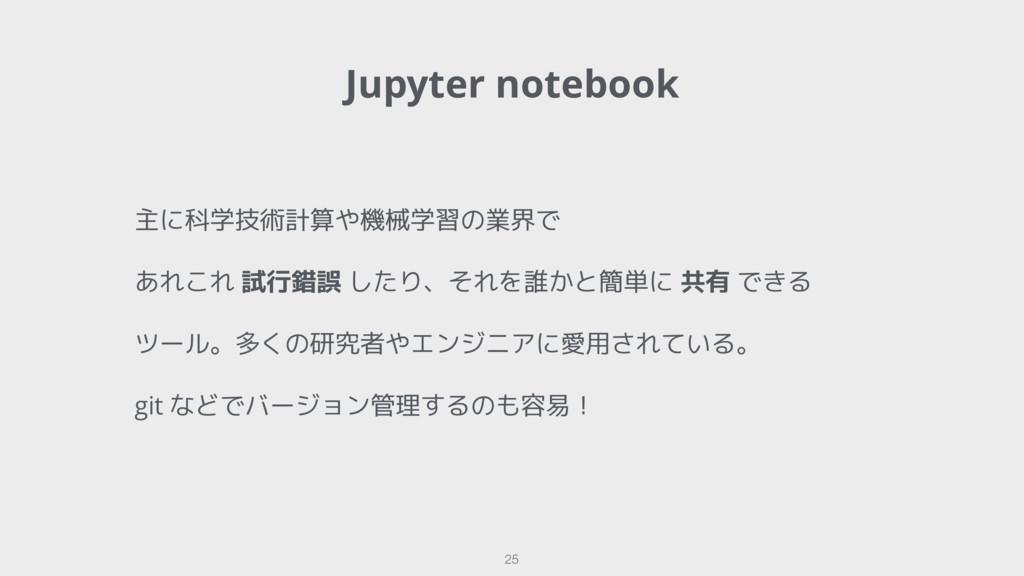 Jupyter notebook 25 主に科学技術計算や機械学習の業界で あれこれ 試行錯誤...