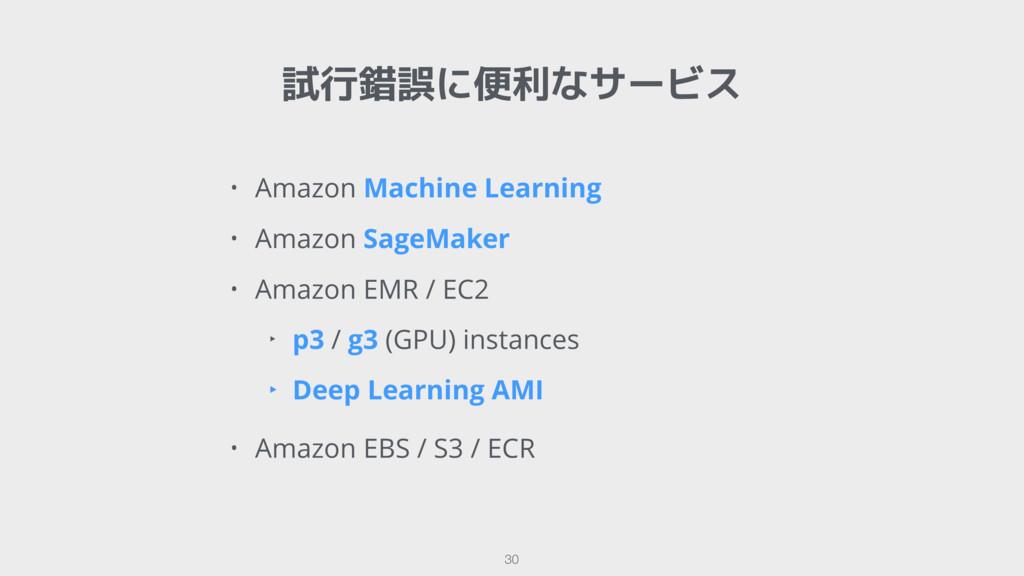 試行錯誤に便利なサービス 30 • Amazon Machine Learning • Ama...