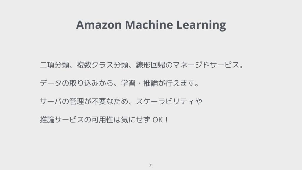 Amazon Machine Learning 31 二項分類、複数クラス分類、線形回帰のマネ...