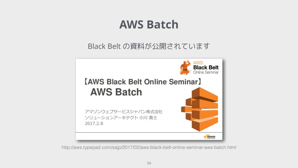 AWS Batch 39 Black Belt の資料が公開されています http://aws...