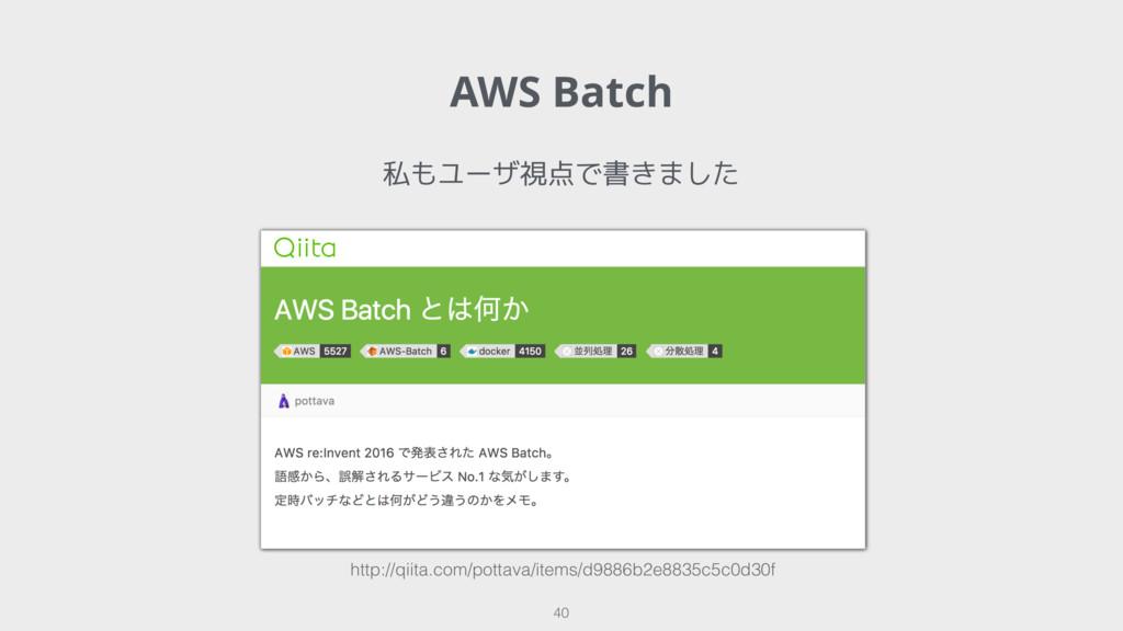 AWS Batch 40 私もユーザ視点で書きました http://qiita.com/pot...
