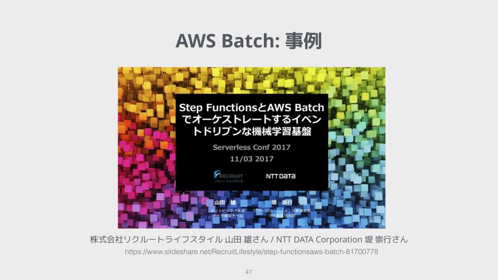 AWS Batch: 事例 41 https://www.slideshare.net/Rec...