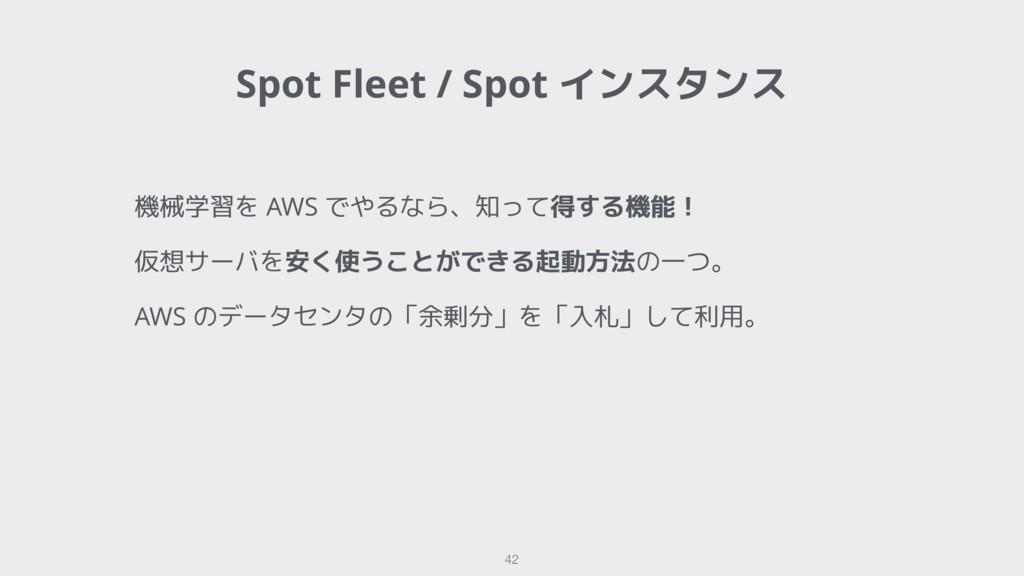 Spot Fleet / Spot インスタンス 42 機械学習を AWS でやるなら、知って...