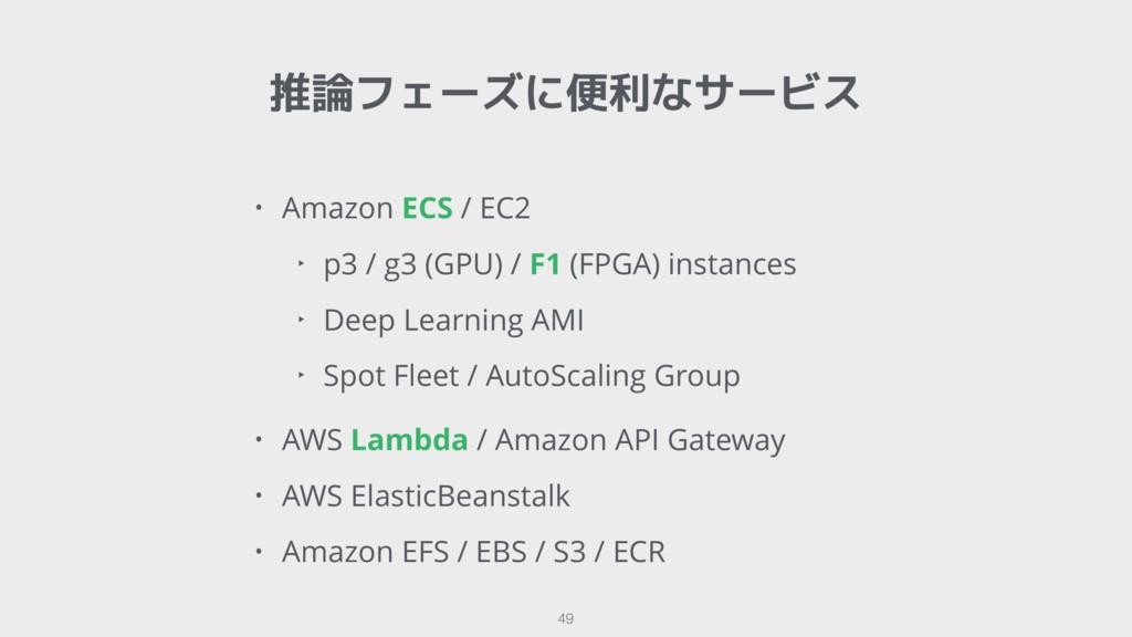 推論フェーズに便利なサービス 49 • Amazon ECS / EC2 ‣ p3 / g3 ...