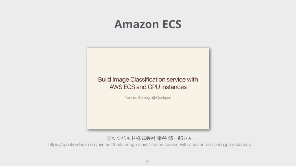 Amazon ECS 51 https://speakerdeck.com/ayemos/bu...