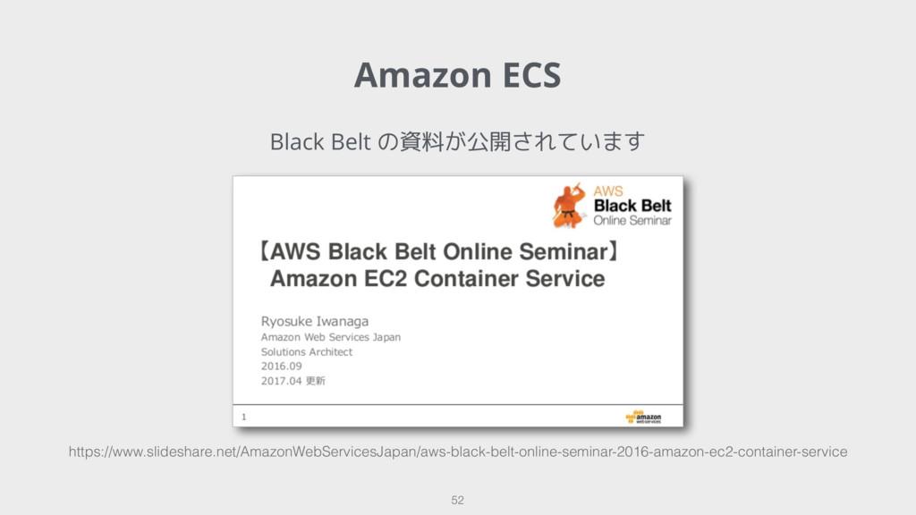 Amazon ECS 52 Black Belt の資料が公開されています https://w...