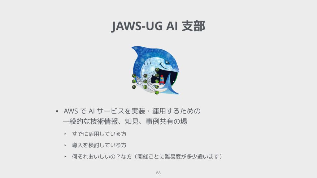 JAWS-UG AI 支部 58 • AWS で AI サービスを実装・運用するための  一般...