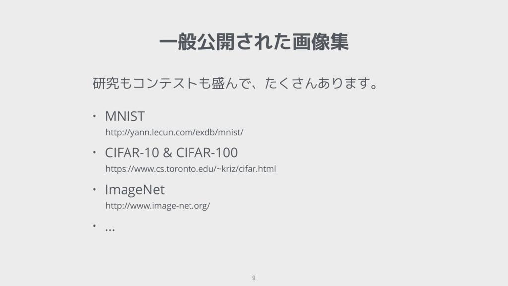 一般公開された画像集 9 研究もコンテストも盛んで、たくさんあります。 • MNIST   h...
