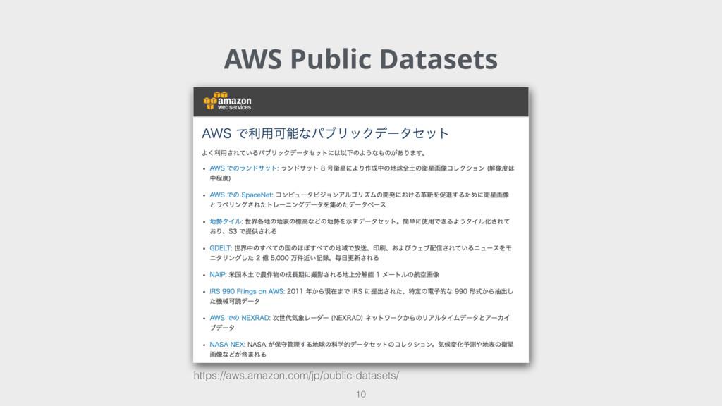 AWS Public Datasets 10 https://aws.amazon.com/j...