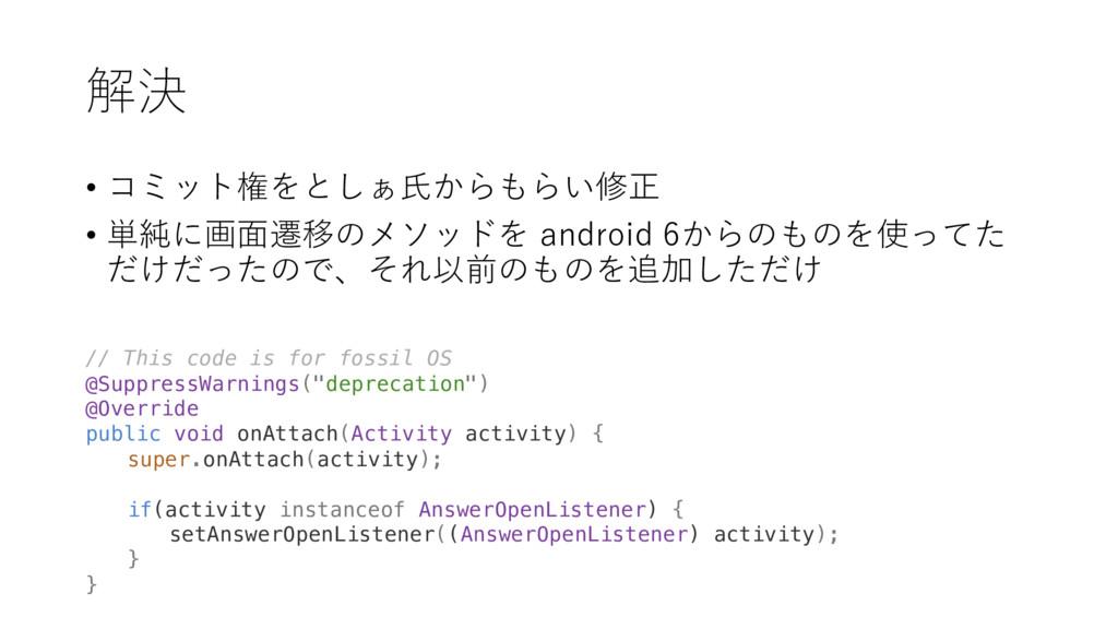 解決 • コミット権をとしぁ⽒からもらい修正 • 単純に画⾯遷移のメソッドを android ...
