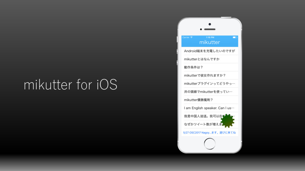 mikutter for iOS