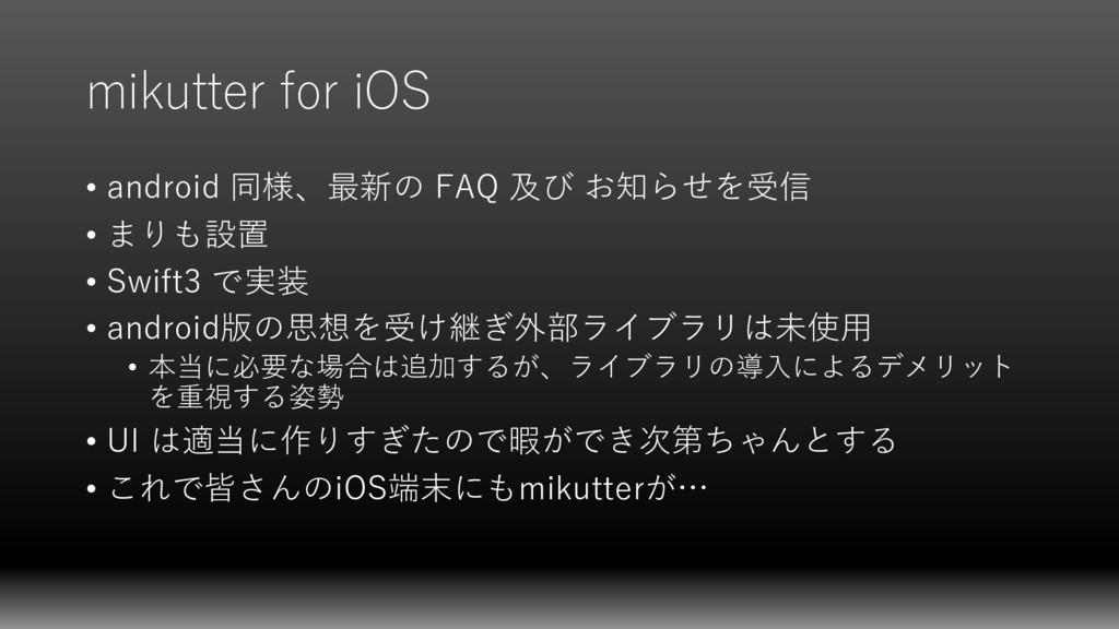 mikutter for iOS • android 同様、最新の FAQ 及び お知らせを受...