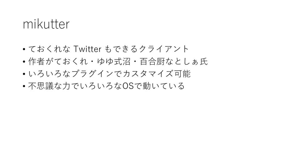 mikutter • ておくれな Twitter もできるクライアント • 作者がておくれ・ゆ...