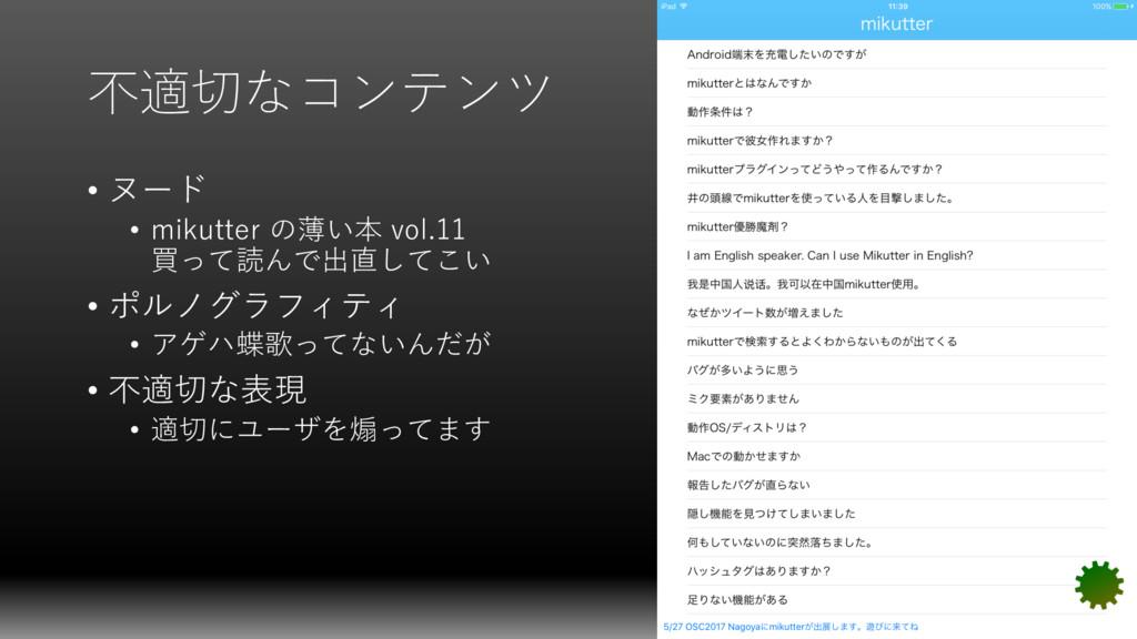不適切なコンテンツ • ヌード • mikutter の薄い本 vol.11 買って読んで出直...