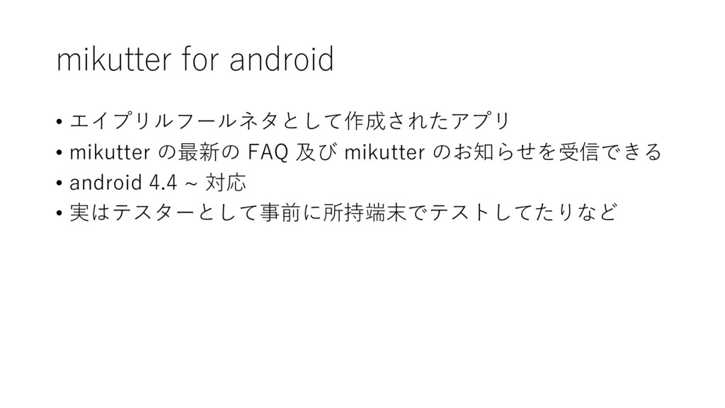 mikutter for android • エイプリルフールネタとして作成されたアプリ • ...