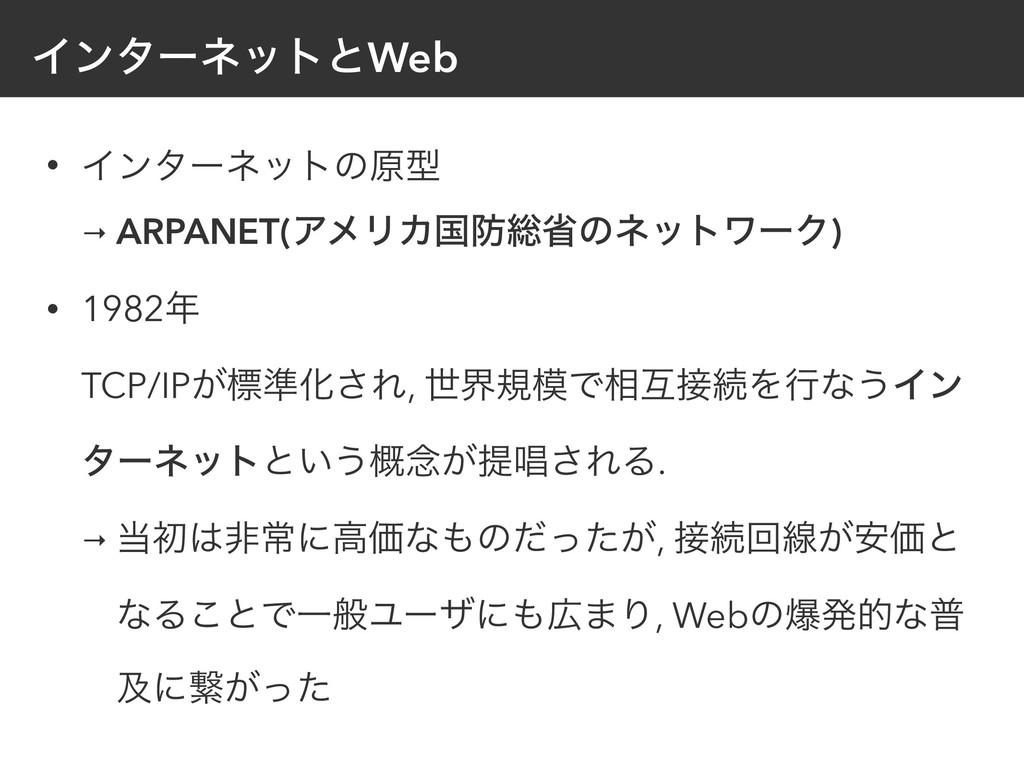 ΠϯλʔωοτͱWeb • Πϯλʔωοτͷݪܕ → ARPANET(ΞϝϦΧࠃ૯লͷωοτ...