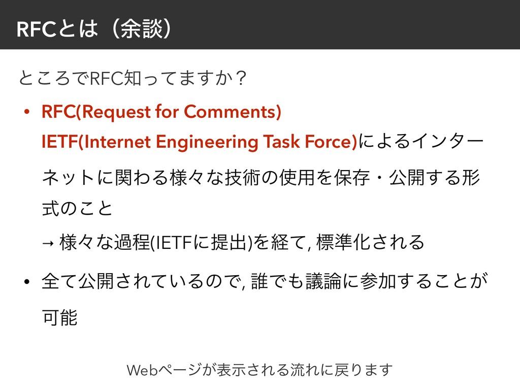 RFCͱʢ༨ஊʣ • RFC(Request for Comments) IETF(Int...