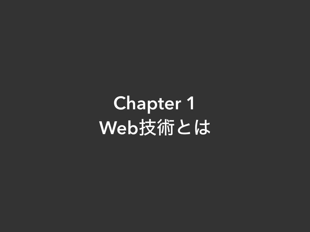 Chapter 1 Webٕज़ͱ