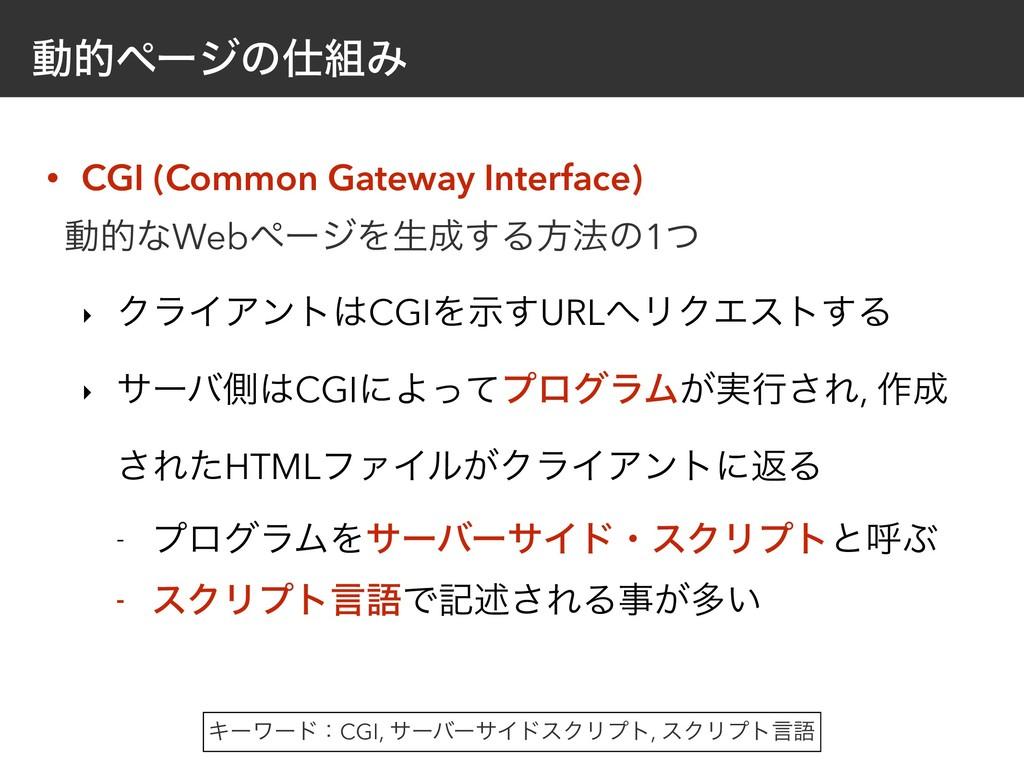 ಈతϖʔδͷΈ • CGI (Common Gateway Interface) ಈతͳW...