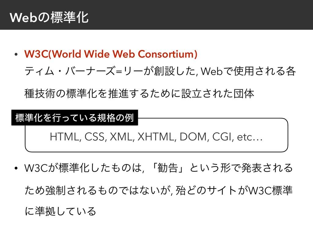 • W3C(World Wide Web Consortium) ςΟϜɾόʔφʔζ=Ϧʔ͕...