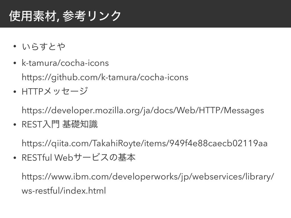 ༻ૉࡐ, ߟϦϯΫ • ͍Β͢ͱ • k-tamura/cocha-icons htt...