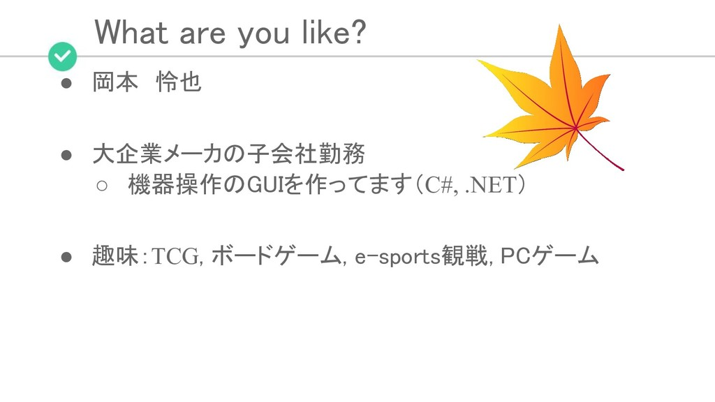 What are you like? ● 岡本 怜也  ● 大企業メーカの子会社勤務 ...