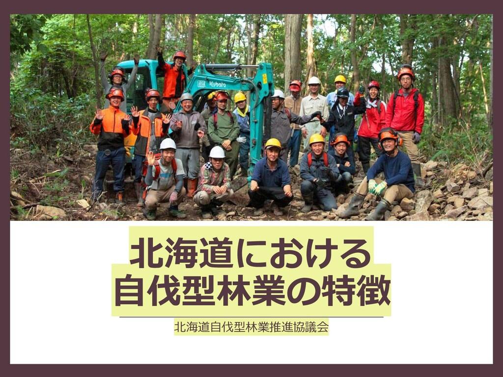 北海道における 自伐型林業の特徴 北海道自伐型林業推進協議会