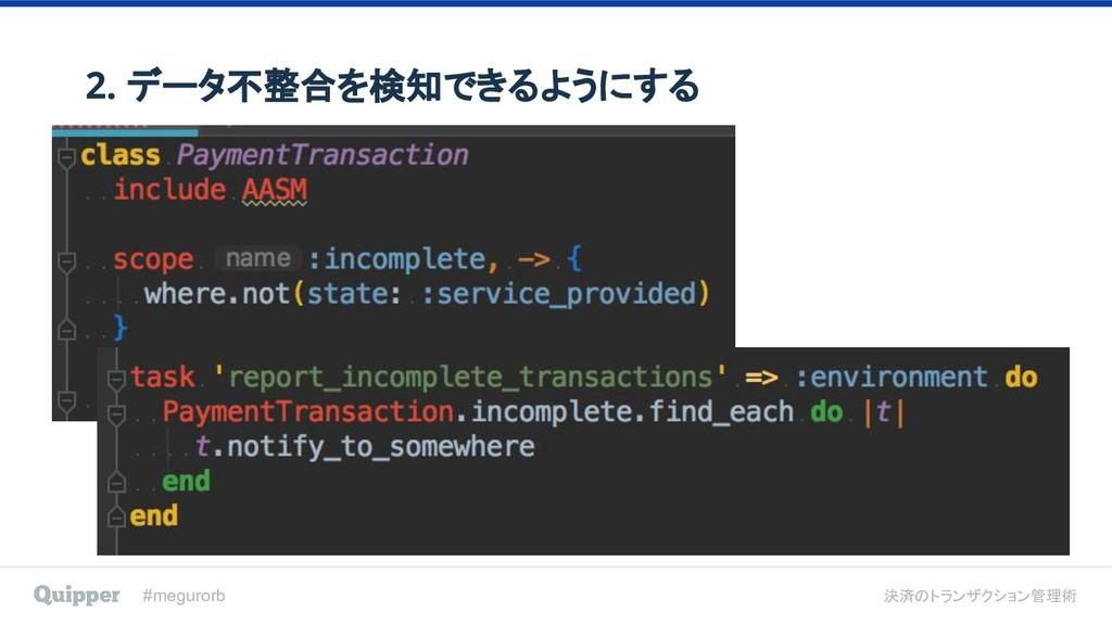 #megurorb 決済のトランザクション管理術 2. データ不整合を検知できるようにする