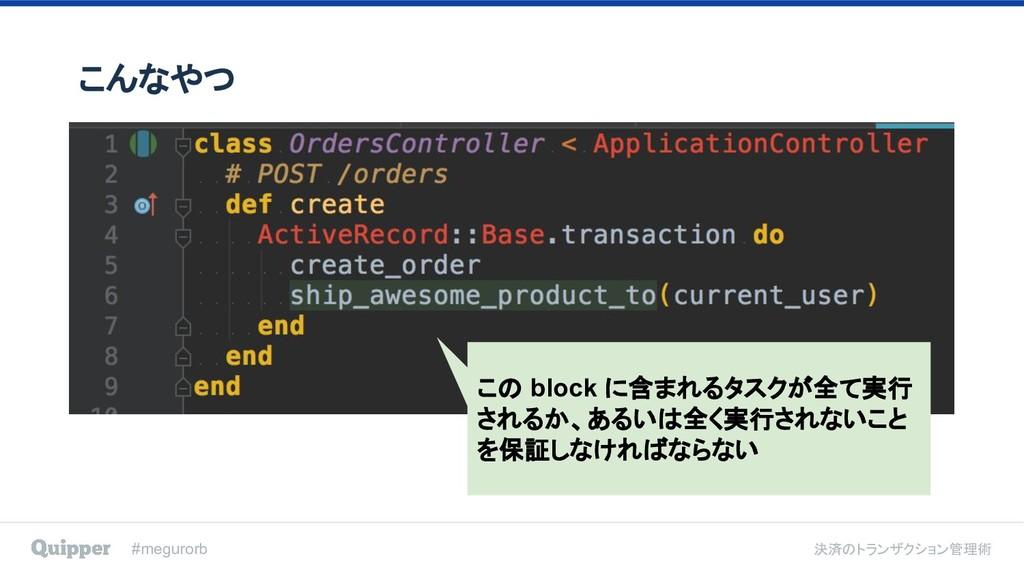 #megurorb 決済のトランザクション管理術 こんなやつ この block に含まれるタス...