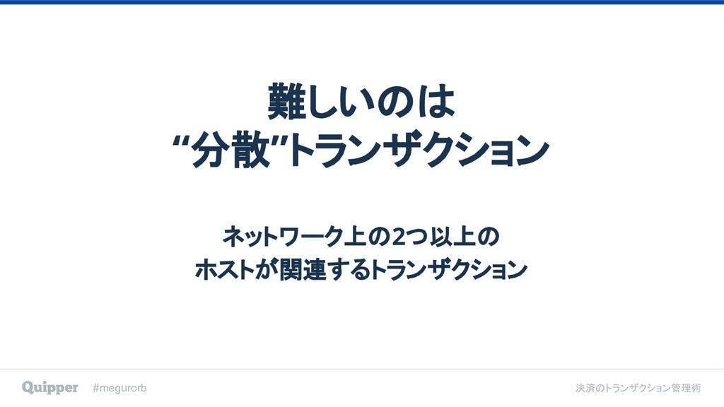 "#megurorb 決済のトランザクション管理術 難しいのは ""分散""トランザクション ネット..."
