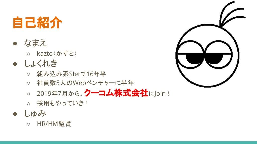 自己紹介 ● なまえ ○ kazto(かずと) ● しょくれき ○ 組み込み系SIerで16年...