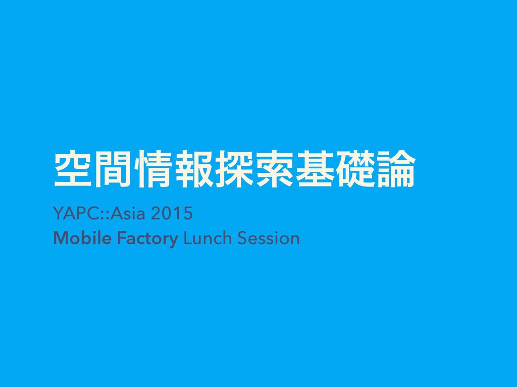 ۭؒใ୳ࡧجૅ YAPC::Asia 2015 Mobile Factory Lunch ...