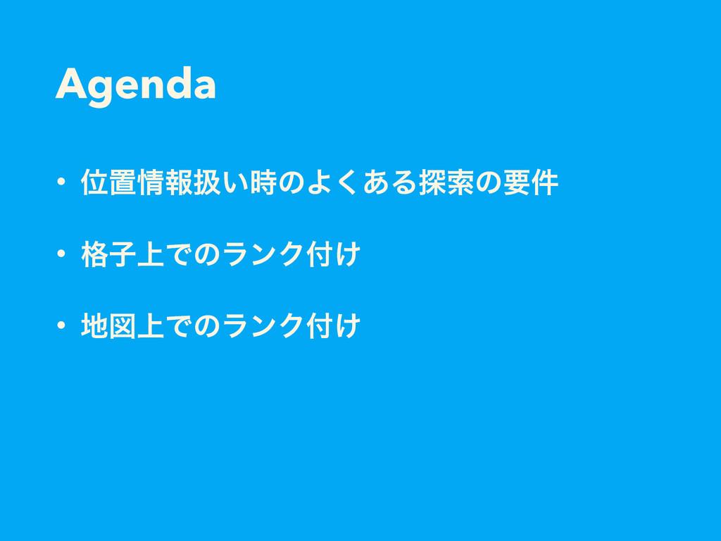 Agenda • Ґஔใѻ͍ͷΑ͋͘Δ୳ࡧͷཁ݅ • ֨ࢠ্ͰͷϥϯΫ͚ • ਤ্Ͱͷ...