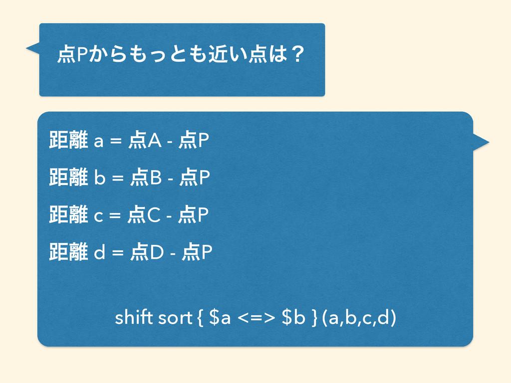 A B C D P P͔Βͬͱ͍ۙʁ ڑ a = A - P ڑ b = ...