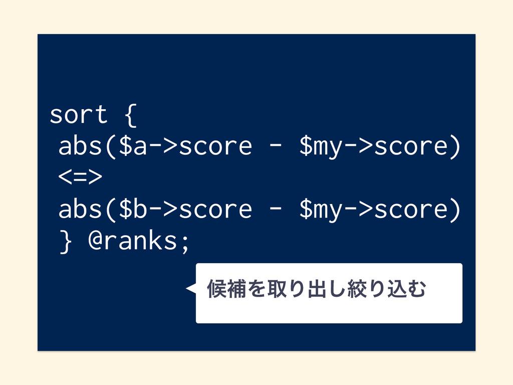 sort { abs($a->score - $my->score) <=> abs($b->...