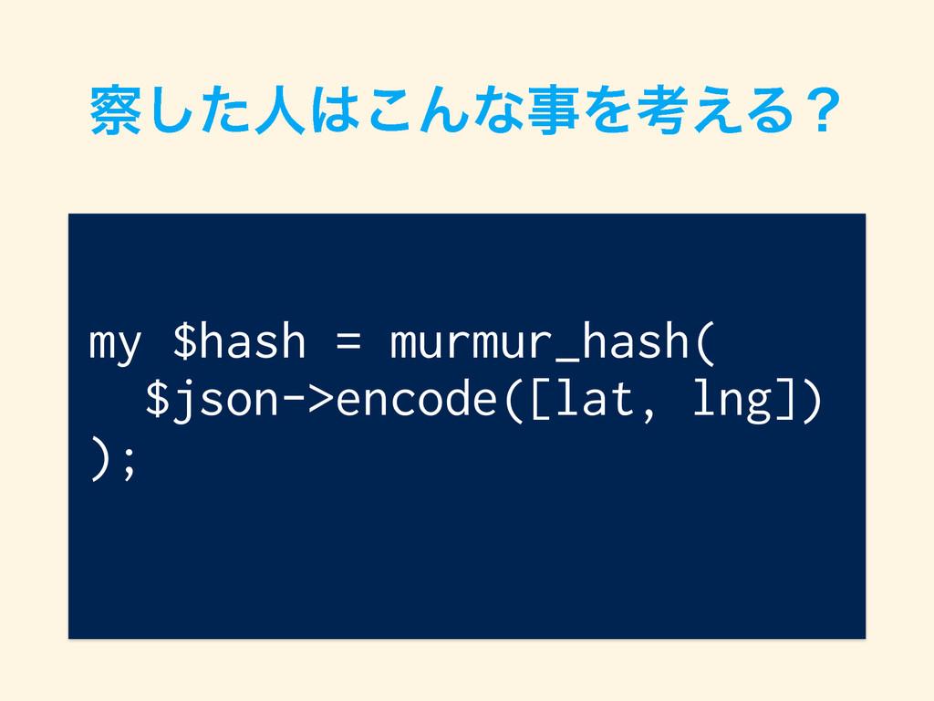 ͨ͠ਓ͜ΜͳΛߟ͑Δʁ my $hash = murmur_hash( $json->e...