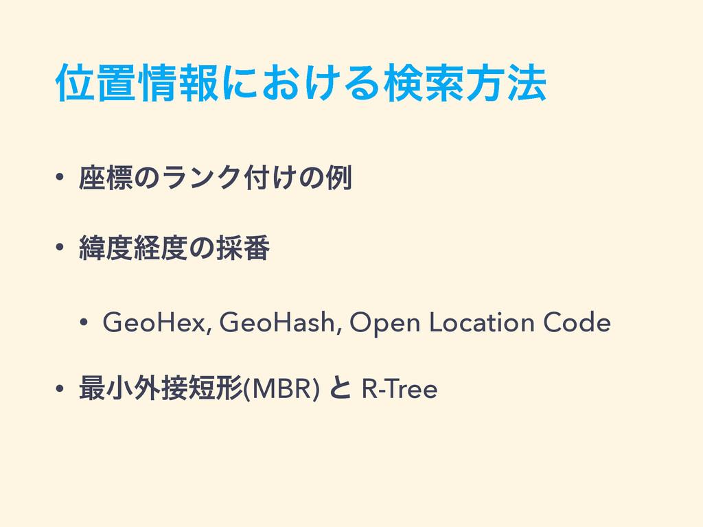 Ґஔใʹ͓͚Δݕࡧํ๏ • ࠲ඪͷϥϯΫ͚ͷྫ • Ңܦͷ࠾൪ • GeoHex, G...