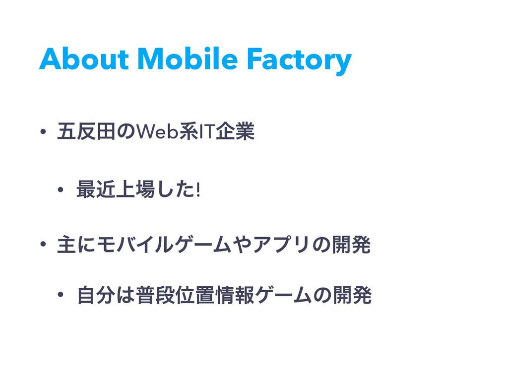 About Mobile Factory • ޒాͷWebܥITاۀ • ࠷্ۙͨ͠! •...