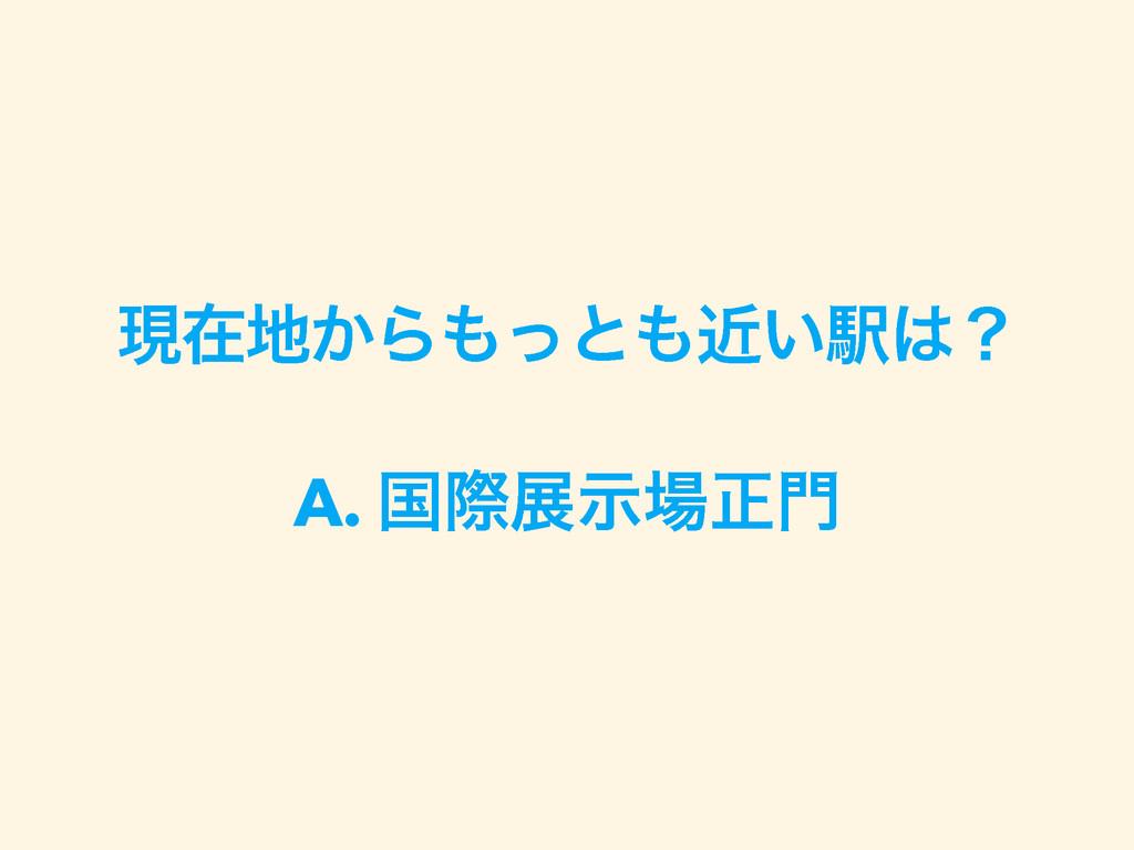 ݱࡏ͔Βͬͱ͍ۙӺʁ A. ࠃࡍలࣔਖ਼