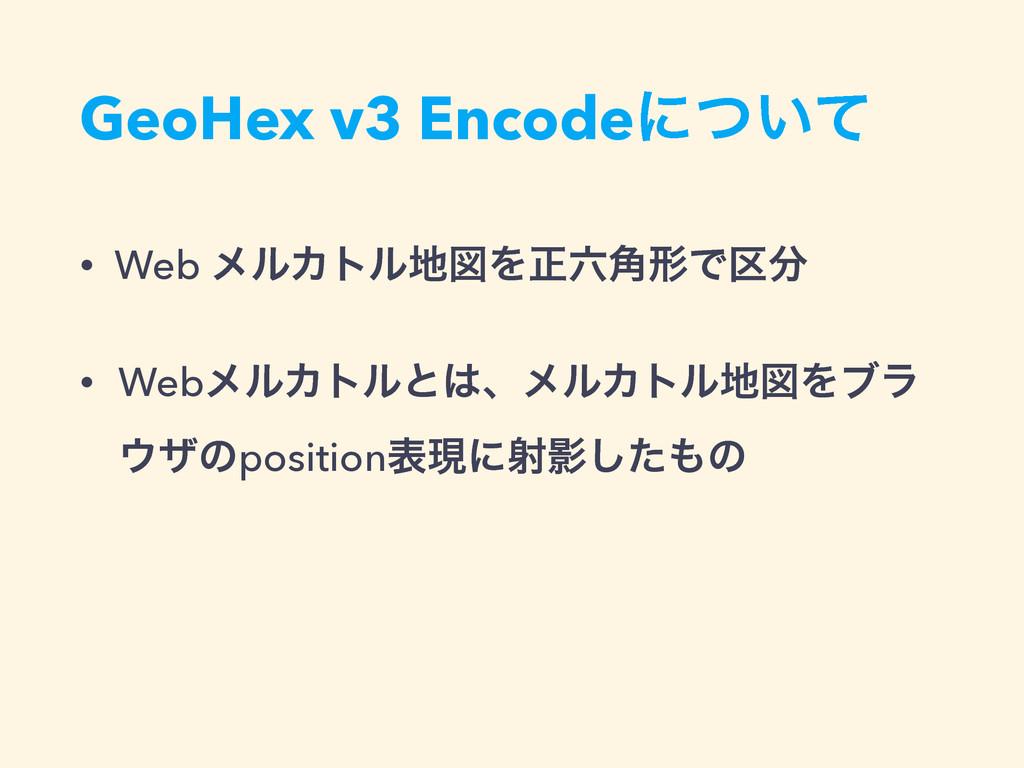 GeoHex v3 Encodeʹ͍ͭͯ • Web ϝϧΧτϧਤΛਖ਼֯ܗͰ۠ • We...