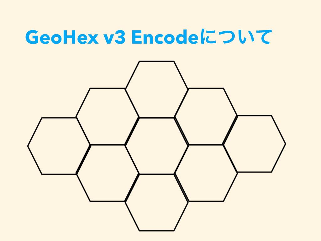 GeoHex v3 Encodeʹ͍ͭͯ