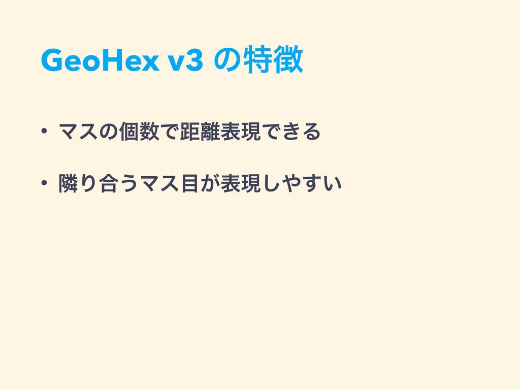 GeoHex v3 ͷಛ • ϚεͷݸͰڑදݱͰ͖Δ • ྡΓ߹͏Ϛε͕දݱ͍͢͠